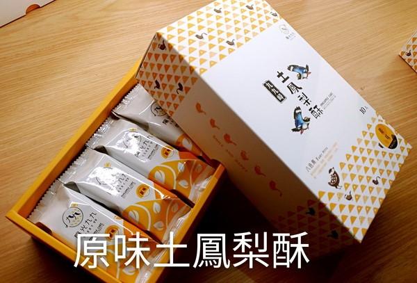 陽光九九鳳梨酥中秋禮盒